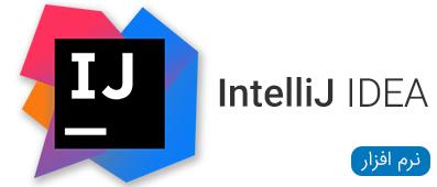 مجموعه نرم افزار IntelliJ IDEA Mac