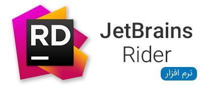 نرم افزار JetBrains Rider Mac