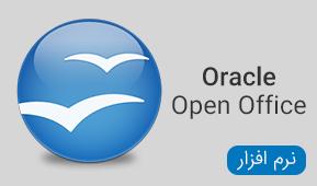 نرم افزار Oracle Open Office