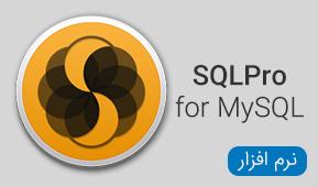 نرم افزار های SQLPro for MySQL