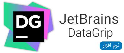 نرم افزارهای JetBrains DataGrip