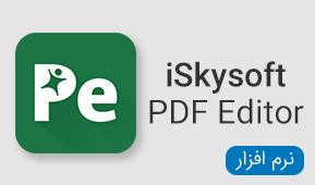 نرم افزار های iSkysoft PDF Editor mac