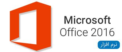 نرم افزار های Microsoft Office 2016