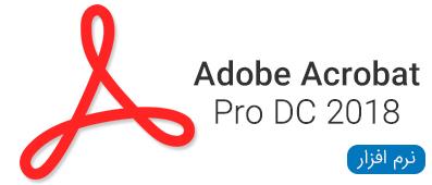 نرم افزار Adobe Acrobat Pro DC 2018