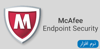 نرم افزار McAfee Endpoint Security mac