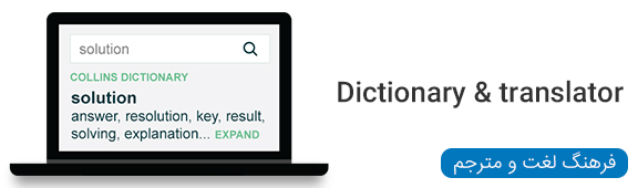فرهنگ لغت و دیکشنری