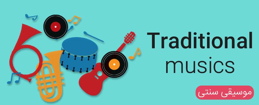 موسیقی های سنتی
