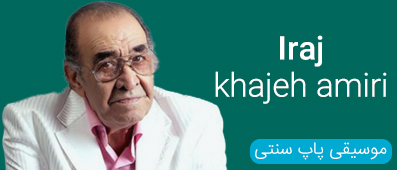 موسیقی های ایرج خواجه امیری