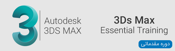 دوره مقدماتی نرم افزار 3Ds Max