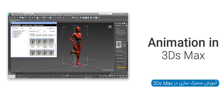 آموزش متحرک سازی در 3Ds Max
