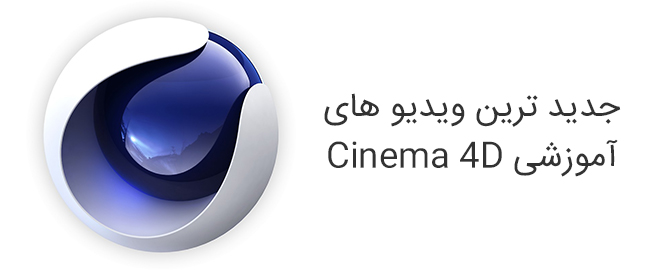جدید ترین ویدیو های آموزشی نرم افزار Cinema 4D